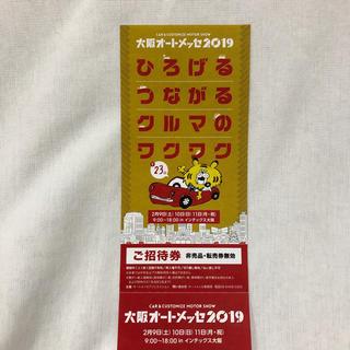 大阪オートメッセ2019 招待券1枚(モータースポーツ)