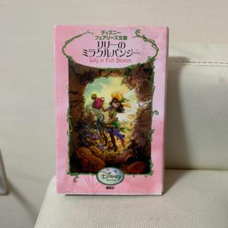 ディズニー(Disney)のリリーのミラクルパンジー(文学/小説)
