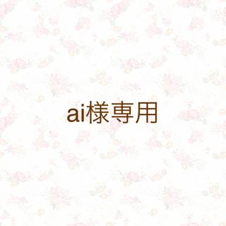 ai様専用(ピアス)