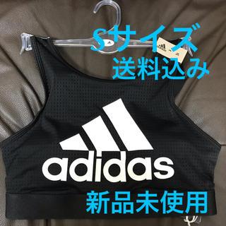 アディダス(adidas)のadidas アディダス スポーツブラ Sサイズ スポブラ フィットネス ヨガ(ヨガ)
