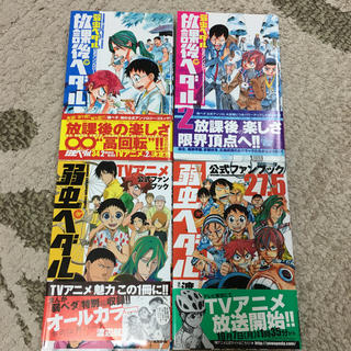 アキタショテン(秋田書店)の弱虫ペダル(少年漫画)