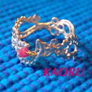 カオル(KAORU)のアトリエカオル スワトウ刺繍リング(リング(指輪))