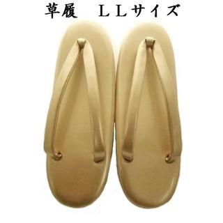草履 zr002LL 合皮 金地 LLサイズ 大きいサイズ 礼装用 留袖用 新品(下駄/草履)