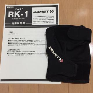 ザムスト(ZAMST)の美品 ザムスト RK-1 右 Mサイズ (トレーニング用品)