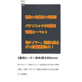 パナソニック(Panasonic)のかいりん様専用 パナソニック 電気カーペット(ホットカーペット)