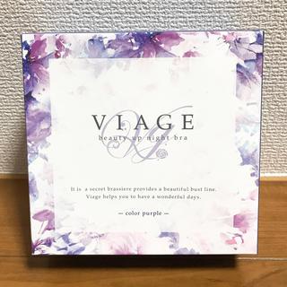【いち様専用】 viage ヴィアージュ ナイトブラ パープル Sサイズ(ブラ)