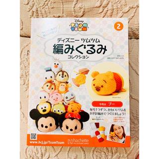 ディズニー(Disney)のディズニーツムツム 編みぐるみ コレクション 2号(あみぐるみ)