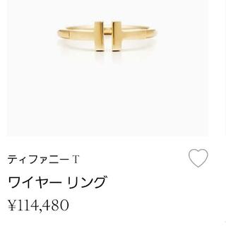 ティファニー(Tiffany & Co.)の今日限定!10k Tiffany 激似リング(リング(指輪))