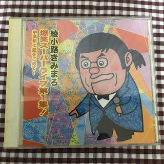 綾小路きみまろ☆「爆笑スーパーライブ第1集!」(演芸/落語)