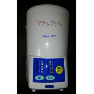 キッチン用精米機 マジックミル(精米機)