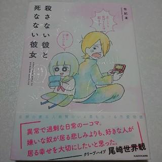 カドカワショテン(角川書店)の殺さない彼と死なない彼女(コミック用品)