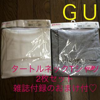 ジーユー(GU)のタートルネックTシャツ2枚♡おまけ付き(Tシャツ(長袖/七分))