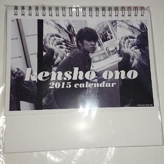 小野賢章さんカレンダー*2015卓上*未開封(カレンダー)