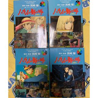 ジブリ(ジブリ)のハウルの動く城  FILM COMIC 全4巻(全巻セット)