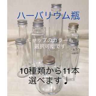 ハーバリウム瓶 選べる11本セット(その他)