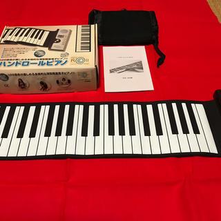 ハンドロールピアノ 61鍵盤(電子ピアノ)