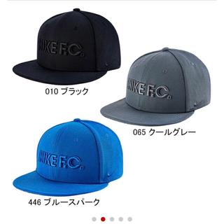 ナイキ(NIKE)のNIKE キャップ  NIKE FC(キャップ)