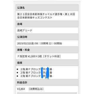 第21回チャイルド選手権 チケット(その他)