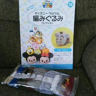 ディズニー(Disney)のディズニーツムツム編みぐるみ76号(あみぐるみ)