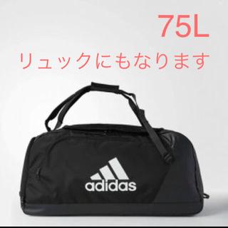 アディダス(adidas)の新品 アディダス adidas 大容量 ダッフルバッグ ボストンバッグ 75L(ボストンバッグ)