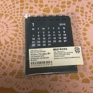 ムジルシリョウヒン(MUJI (無印良品))の無印 ミニカレンダー 黒(カレンダー/スケジュール)