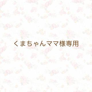 くまちゃんママ様専用(イヤリング)