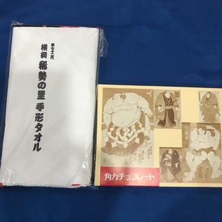 新品未使用!稀勢の里手形タオル&角力チョコレート(相撲/武道)
