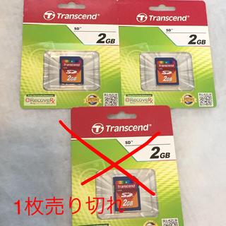 トランセンド(Transcend)の【新品未開封★現品限り】トランセンド SD2GB  2枚在庫のみ(PC周辺機器)
