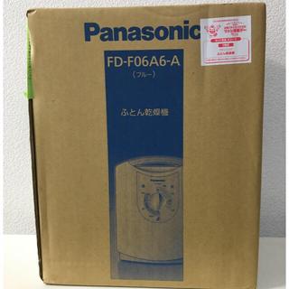 パナソニック(Panasonic)の布団乾燥機(衣類乾燥機)