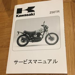 カワサキ(カワサキ)の250TR   サービスマニュアル(カタログ/マニュアル)