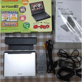 トウシバ(東芝)のポータブルDVDプレーヤー 東芝 ポータロウ SD-P1600【送料込】(DVDプレーヤー)