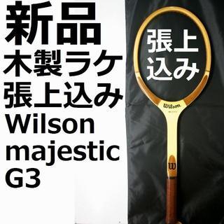 ウィルソン(wilson)の未使用新品ウッドラケット,Wilson MAJESTIC,G3(ラケット)