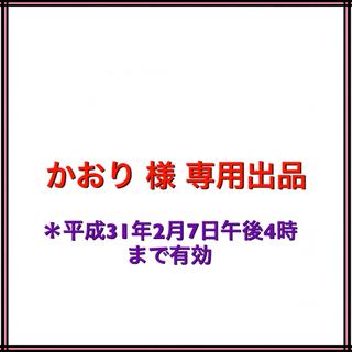■かおり様専用出品■★新品(コスプレ用インナー)