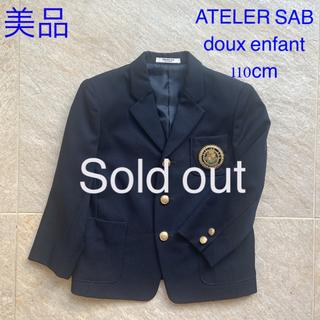アトリエサブ(ATELIER SAB)の美品 110cmATELER SAB doux enfant ジャケット 入学式(ジャケット/上着)