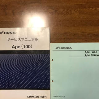 エイプ100 サービスマニュアルとパーツリスト