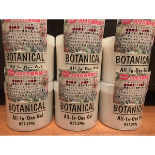 ボタニスト(BOTANIST)のstar様 専用ページ ボタニカル2個(オールインワン化粧品)