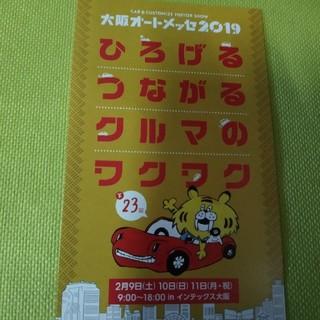 大阪オートメッセ チケット(モータースポーツ)