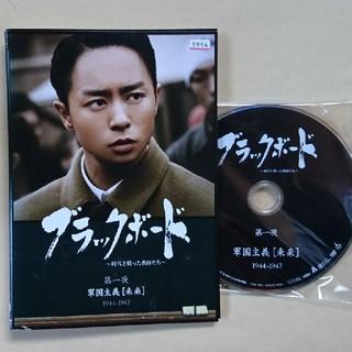 ブラックボード 全巻 DVD 櫻井翔 宮沢りえ 佐藤浩市 志田未来 松下奈緒(TVドラマ)