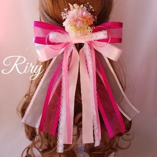 専用ピンクリボンとレースの可愛い系リボン♡紫陽花かすみ草ミニブーケ髪飾り付き (ヘアピン)