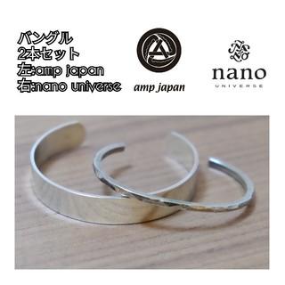 アンプジャパン(amp japan)の【nano universe】バングル2本セット(バングル/リストバンド)
