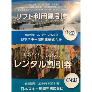 リフト半額券 レンタル割引券セット(スキー場)