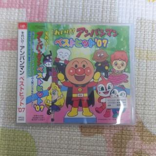 アンパンマン(アンパンマン)の「それいけ!アンパンマン」ベストヒット'07 CD(アニメ)