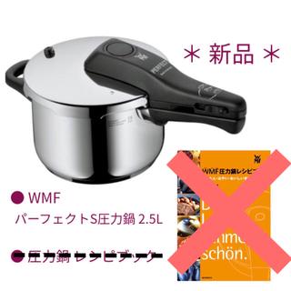 ヴェーエムエフ(WMF)の新品 ☆ WMF パーフェクトS 圧力鍋 2.5L(鍋/フライパン)