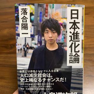 日本進化論 落合陽一著(ビジネス/経済)