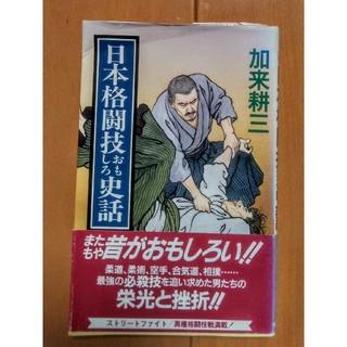 日本格闘技おもしろ史話 加来耕三(相撲/武道)
