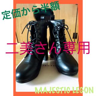 マジェスティックレゴン(MAJESTIC LEGON)の二美さん専用(ブーツ)