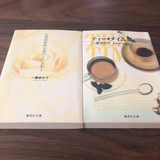 シュウエイシャ(集英社)の一条ゆかり 文庫版2冊セット(女性漫画)