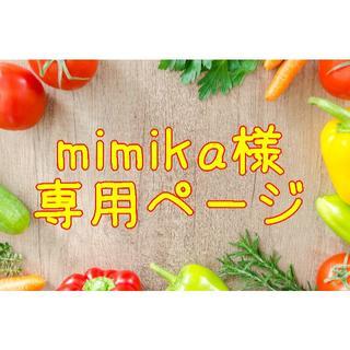 ★mimika様専用ページ(野菜)