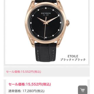 オキシゲン(OXYGEN)の腕時計 レディース腕時計  OXYGEN 美品 送料込(腕時計)