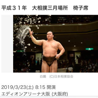 大相撲三月場所 3/23 椅子D 2連番(相撲/武道)